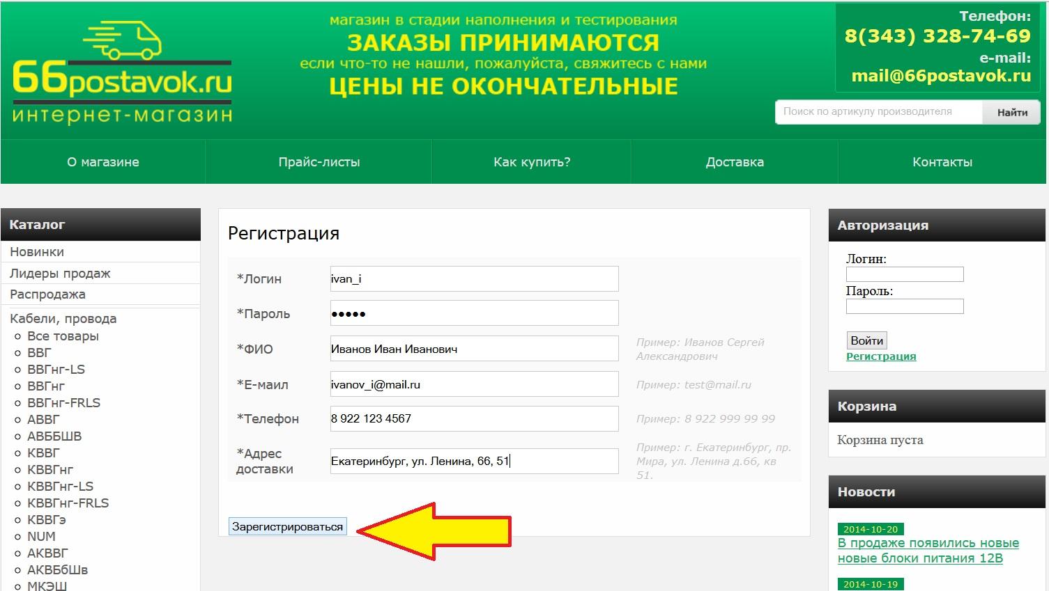 Введите данные и нажмите Зарегистрироваться